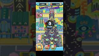 Download Yo-kai Watch Puni Puni: C Dandoodle Scramble Round 3 Results! Video