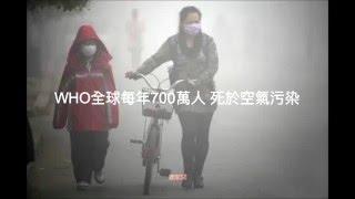 Download 【聽新聞】WHO全球每年700萬人 死於空氣污染 Video