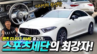 Download 1억에 살수 있는 CLS 53 AMG! 이 차를 왜 사야 하는지 알려드립니다! Video