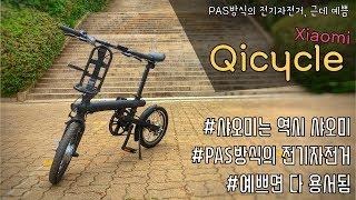 Download [포켓매거진] 샤오미 전기자전거 치사이클 리뷰입니다. xiaomi electronic bicycle Qicycle full review Video