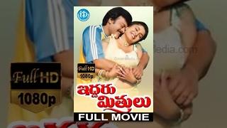 Download Iddaru Mitrulu Full Movie | Chiranjeevi, Sakshi Sivanand, Rambha | K Raghavendra Rao | Mani Sharma Video