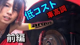 Download 【DIY】オススメ車高調交換 ラルグス 前編 Video