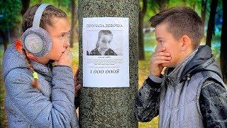 Download РАЗЫСКИВАЕМ ДЕВОЧКУ!!! Video