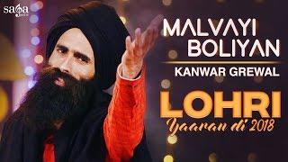 Download Kanwar Grewal : Malvayi Boliyan   Lohri Yaaran Di 2018   New Punjabi Song 2018   Saga Music Video