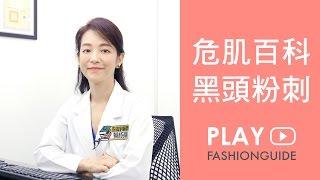 Download 【危肌百科】該如何解決肌膚黑頭粉刺的問題呢? Video