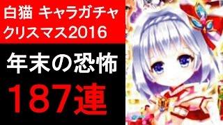 Download 【白猫プロジェクト】クリスマス2016キャラガチャ187連(ゲーム実況) Video
