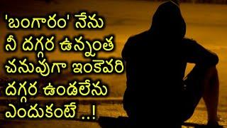 Download హార్ట్ టచింగ్ ప్రేమ కవితలు   Telugu prema kavithalu   Suresh bojja   telugu love failure kavithalu   Video