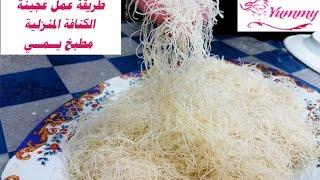 Download طريقة تحضير عجينة الكنافة في المنزل مع سر من اسرار المحلات / مطبخ يمي Video