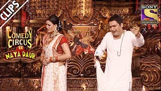 Download Kapil & Shweta Quarrel Over A Sweet Vendor | Comedy Circus Ka Naya Daur Video