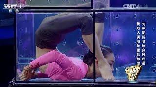 Download Al filo de lo Imposible - Liu Teng, chica con cuerpo más flexible en China Video
