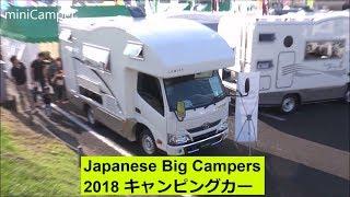 Download Japanese Big Campers 2018 キャンピングカー Video