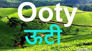 Download Ooty ऊटी तमिलनाडु का लोकप्रिय पर्यटक स्थल, प्रकृति प्रेमियों का स्वर्ग Video
