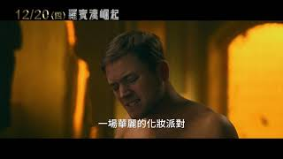 Download 【羅賓漢崛起】Robin Hood 電影片段搶先看-願者上鉤~12/20 年底鉅獻 Video