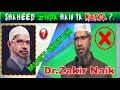 Download Dr Zakir Naik || Shaheed Zinda Hain Ya Murda ? || by Mufti Naiyer Azam Ashrafi Video