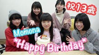 Download 【サプライズ】みんなでMomonaのお誕生日会♬♩ Video
