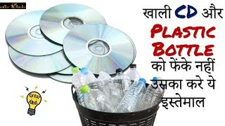 Download Best use of old CD & Plastic Bottle I DIY Home Decor Idea I Creative Diaries Video