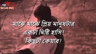 Download Valobashar kichu kotha.Bangla golpo by our love story. Video