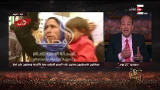 Download كل يوم - تعليق قوي من عمرو أديب على طرد وضرب السفير القطري بالأحذية من غزة Video