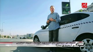 Download ضيوف غير متوقعين بكل قصصهم اليومية.. ضيوف التاكسي مع (يحدث في مصر) Video
