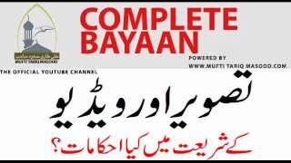Download Tasweer aur video kay Baray mai Shariat kay Ahkamat by Mufti Tariq Masood Video