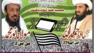 Download JUI KA ZABARDAST NAZAM Video