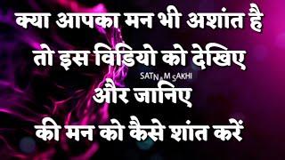 Download अशांत मन को कैसे शांत करें | SATNAM SAKHI | HOW TO HEAL YOUR MIND | SANT HARISH. Video