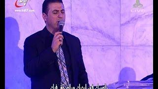 Download ترنيمة اشفيني - المرنم زياد شحاده - أيام الحصاد ببنى سويف Video