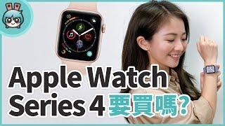 Download Apple Watch Series 4 值不值得買?開箱體驗與比較心得告訴你! Video
