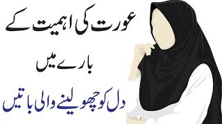 Download Motivational Quotes About Life Strong Women in Urdu Video