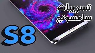 Download سامسونج كالاكسي اس ٨ || samsung galaxy s8 || تسريبات توقعات وشائعات #تسريبات تقنية #8 Video