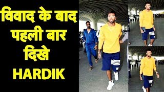 Download WATCH: Hardik Pandya spotted at Mumbai airport after Koffee with Karan controversy| Sports Tak Video