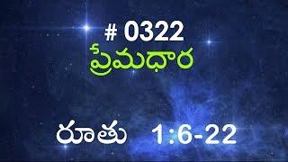 సామెతలు - 3 (#0687) Proverbs Telugu Bible Study Prema