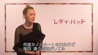 Download 『レディ・バード』主演シアーシャ・ローナン、キャラクターへの思いを語る Video