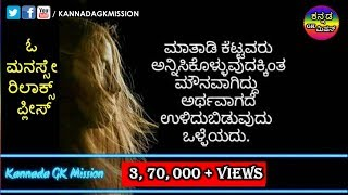 Kannada Thoughts Kannada Quotes Kannada Inspiration Quotes