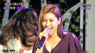 Download 미스트롯♬송가인♬한많은대동강.처녀뱃사.공용두산엘레지.홍도야울지마라(2019사천 와룡문화제 초대가수) Video