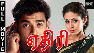 Download Aethirree Tamil Full Movie   Madhavan   sadha   Yuvan Shankar Raja   K.S.Ravikumar Video