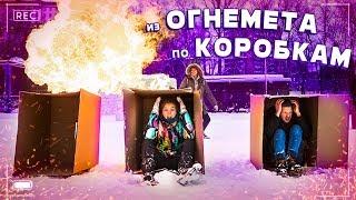 Download ПОПАДИ ОГНЕМЁТОМ, В ПРАВИЛЬНУЮ КОРОБКУ!😈🔥 Video
