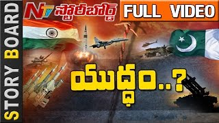 Download What happens in case of War Between India and Pakistan? || Story Board || NTV Video