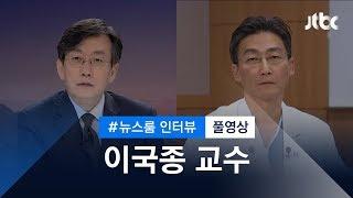 Download [인터뷰 풀영상] '북한군 치료' 이국종 아주대 교수 (2017.11.22) Video