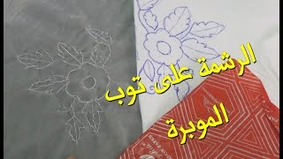 Download طريقتي في رسم الرشمة على ثوب الموبرة - أم عمران - rachma moubra Video