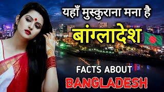 Download ✅बांग्लादेश के अनसुने तथ्य |বাংলাদেশ সম্পর্কে তথ্য| FACTS ABOUT BANGLADESH | Video