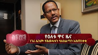 Download Ethiopia: BBN Daily News November 22, 2017 Video