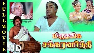 Download Miruthanga Chakravarthi Full Movie HD   Sivaji Ganesan   K. R. Vijaya   Prabhu   M. S. Viswanathan Video