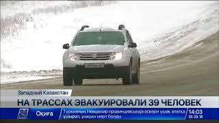 Download Спасатели эвакуировали 39 человек с трасс в Западно-Казахстанской области Video