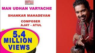 Download मन उधाण वाऱ्याचे (Man Udhan Varyache)/Shankar Mahadevan/Ajay Atul / Sagarika Music Video