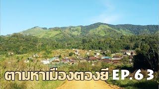 Download ตามหาเมืองตองยี EP.63 เส้นทางขึ้นเขาสู่หมู่บ้านเก่าแก่ล่องฮี้ของชนเผ่าปะโอที่นักท่องเที่ยวมาไม่ถึง Video