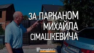 Download За парканом Михайла Сімашкевича Video