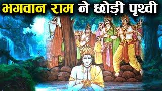 Download कैसे हुई भगवान राम की मृत्यु ? | The Story of Lord Rama's Death [Hindi] Video