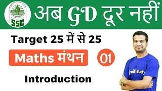 Download 9:30 PM - अब GD दूर नहीं   Maths मंथन by Naman Sir   Day#01   Introduction Video