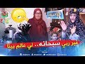 Download جزائريون: المطلقة ,المغبونة والأرملة هموم تحت سقف واحد Video